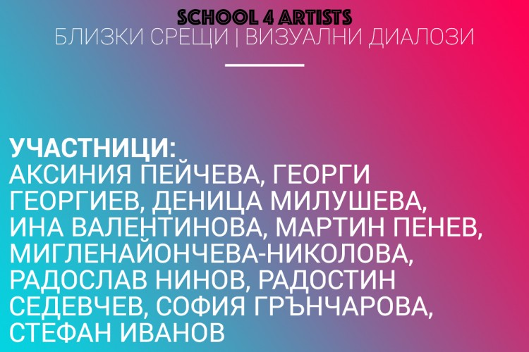 Announcement of the list of participants